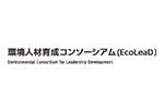 環境人材育成コンソーシアム(EcoLeaD)