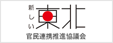 新しい東北 官民連携推進協議会