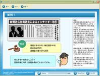 e-ラーニング画面