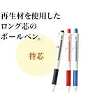 再生材を使用したロング芯のボールペン。(替芯)