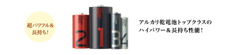 アルカリ乾電池トップクラスのハイパワー&長持ち性能!(超パワフル 長持ち!)