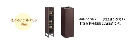 ホルムアルデヒド放散量が少ない木質材料を使用した商品です。(低ホルムアルデヒド商品)