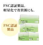 FSC認証製品。軽量化で省資源にも。(FSC認証製品)