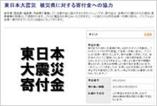 東日本大震災 被災地に対する寄付金への協力 東日本大震災寄付金