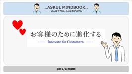 「マインドBOOK」