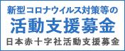 新型コロナウィルス対策等の活動支援 日本赤十字社活動支援募金