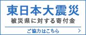 東日本大震災 被災県に対する寄付金