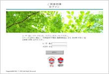 EAP(従業員支援プログラム)インターネット画面