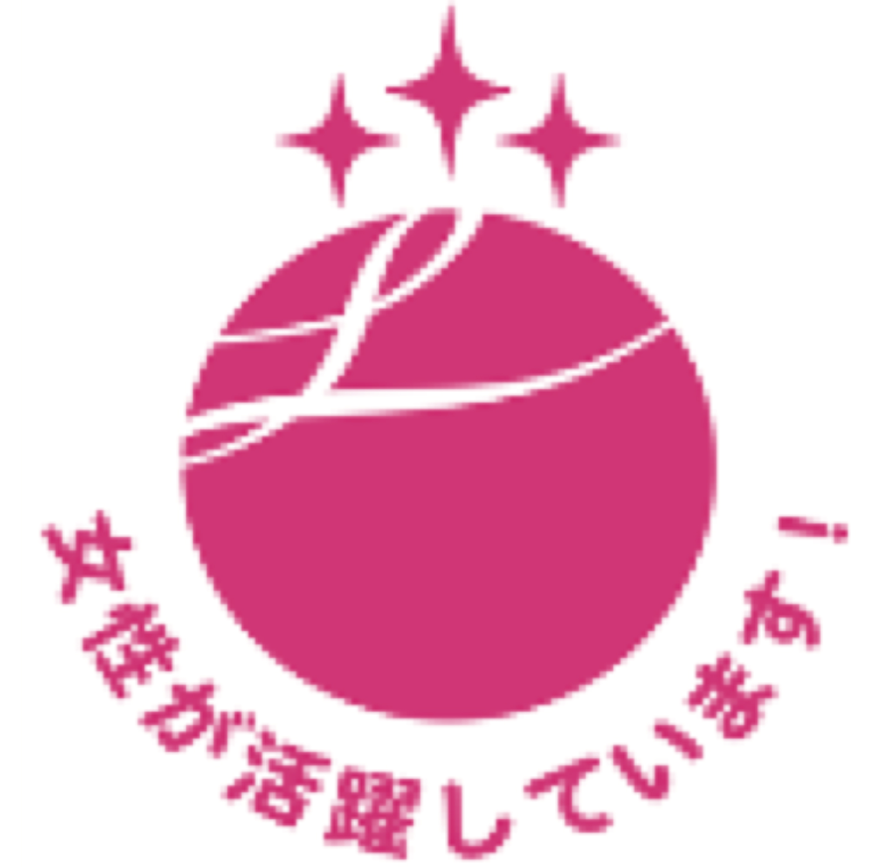 「えるぼし」三ツ星