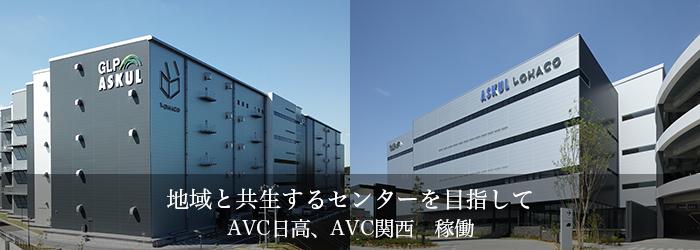 地域と共生するセンターを目指して / AVC日高、AVC関西 稼働