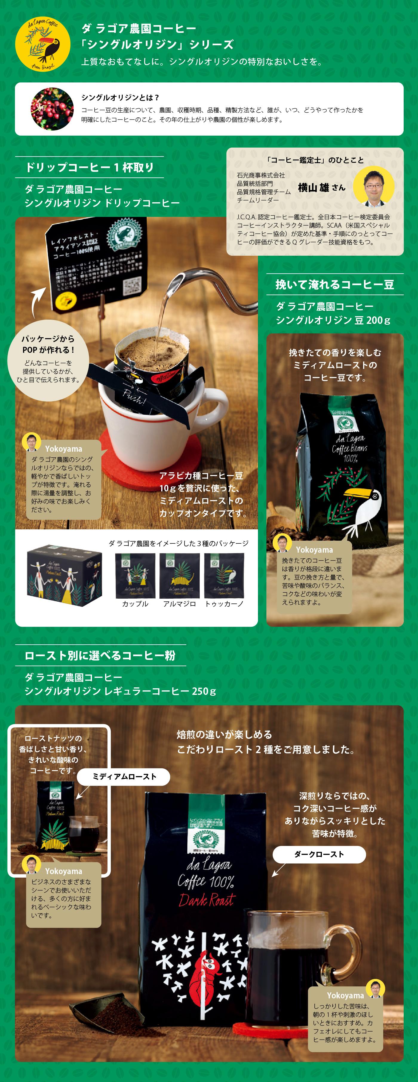 ダ ラゴア農園コーヒー「シングルオリジン」シリーズ 上質なおもてなしに。シングルオリジンの特別なおいしさを。