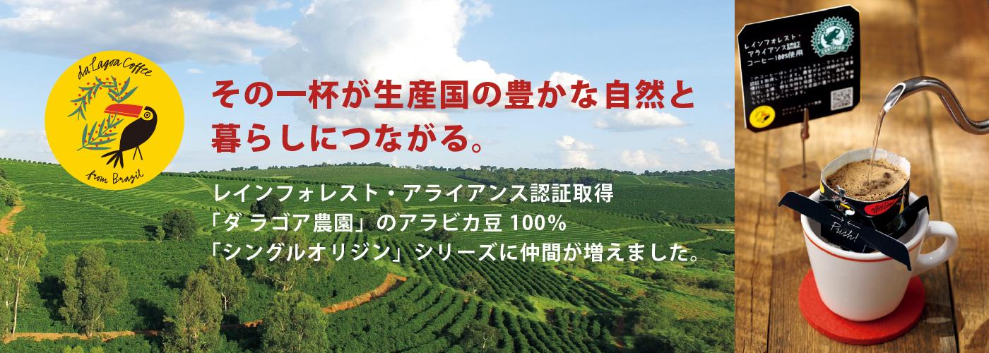 その一杯が生産国の豊かな自然と暮らしにつながる。