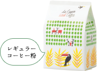 ダ ラゴア農園ブレンド レギュラーコーヒー粉(300g)