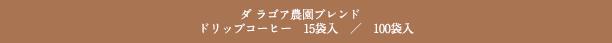 ドリップコーヒー 15袋入 / 100袋入