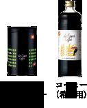 コーヒー キャニスター(缶)/コーヒー(希釈用