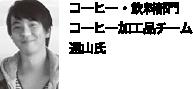 コーヒー・飲料部門コーヒー加工品チーム遠山氏