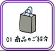 01 商品のご紹介