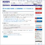 東日本大震災の影響による関連情報についてのお知らせ