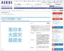 アスクルスイート「東日本大震災義援金」コーナー画面