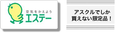 エステー・ロゴ