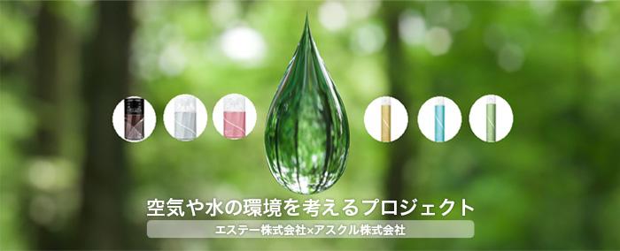 空気や水の環境を考えるプロジェクト エステー株式会社×アスクル株式会社