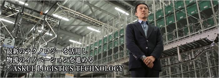 物流のイノベーションを進める/ASKUL Logistics Technology