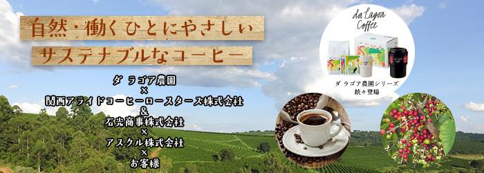 自然・働くひとにやさしい サステナブルなコーヒー