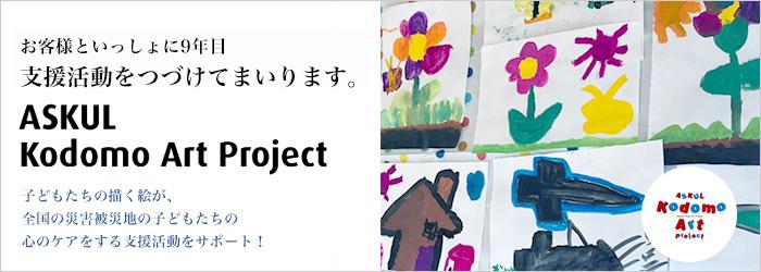 お客様といっしょに9年目 支援活動をつづけてまいります。ASKUL Kodomo Art Project | 子どもたちの描く絵が、全国の災害被災地の子どもたちの心のケアをする支援活動をサポート!