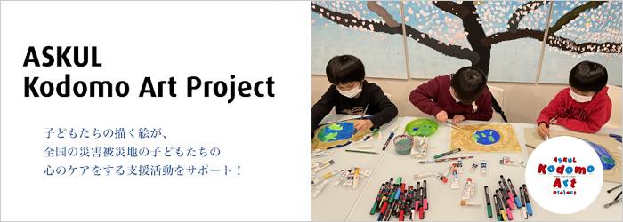東日本大震災復興の支援活動は10年に。これまでも、これからも。支援をずっとASKUL Kodomo Art Project   子どもたちの描く絵が、全国の災害被災地の子どもたちの心のケアをする支援活動をサポート!