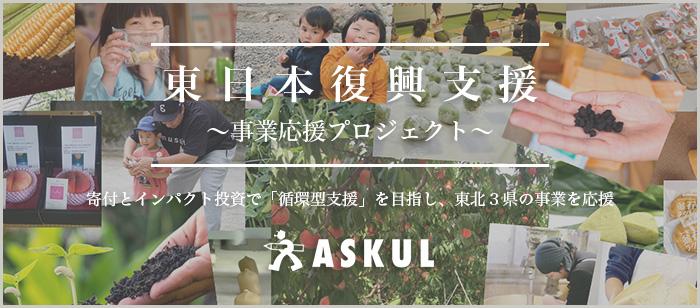 東日本復興支援 寄付と投資で持続可能な成長を応援