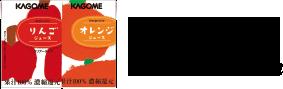 アスクル限定販売 カゴメ 業務用ジュース(こども支援パッケージ)100ml