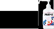 アスクル限定販売 アルボース アルボナース1L アスクル限定デザインこども支援