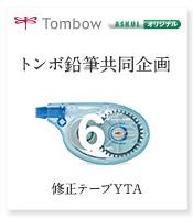 トンボ鉛筆共同企画 アスクル 修正テープYTA