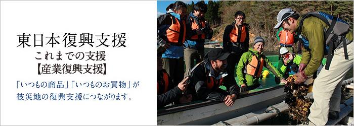 これまでの支援活動のご報告 東日本復興支援 | 「いつもの商品」「いつものお買物」が被災地の復興支援につながります。