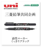 三菱鉛筆共同企画 油性マーカー くっきりブラック