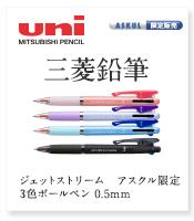 ジェットストリーム アスクル限定 3色ボールペン 0.5mm