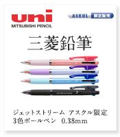 ジェットストリーム アスクル限定 3色ボールペン 0.38mm
