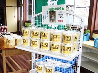 福島県立相馬農業高校