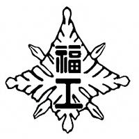 福島県立福島工業高等学校