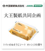 大王製紙共同企画 アスクル トイレのおそうじシート オレンジの香り