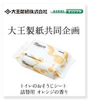 大王製紙共同企画 アスクル トイレのおそうじシート 詰替用 オレンジの香り