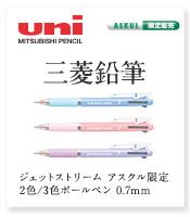 ジェットストリーム アスクル限定 2色/3色ボールペン 0.7mm