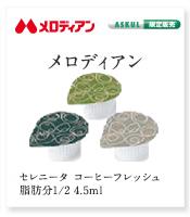 アスクル限定販売 メロディアン コーヒーフレッシュ(セレニータ)低脂肪1/2