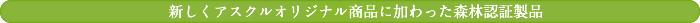 新しくアスクルオリジナル商品に加わった森林認証製品