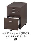 エイドスシリーズ(EIDOS)サイドキャビネット3段