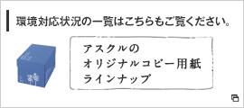 アスクルのオリジナルコピー用紙ラインナップ