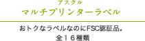 アスクル マルチプリンターラベル おトクなラベルなのにFSC認証品。全16種類