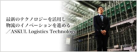 最新のテクノロジーを活用し物流のイノベーションを進める/ASKUL Logistics Technology