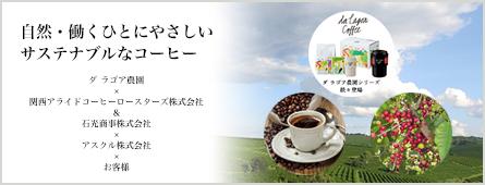 自然・働くひとにやさしいサステナブルなコーヒー