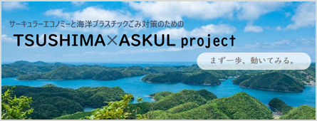 TSUSHIMA×ASKUL project